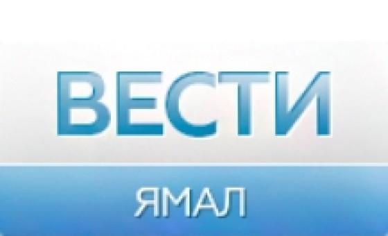Добавить пресс-релиз на сайт Вести Ямал