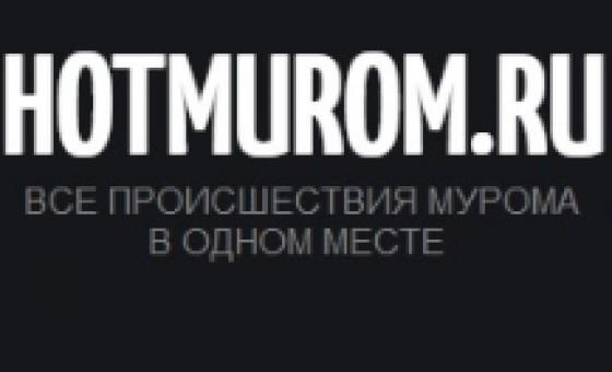 Добавить пресс-релиз на сайт Hotmurom.ru