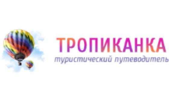 Добавить пресс-релиз на сайт Tropikanka74.ru