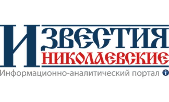 Добавить пресс-релиз на сайт Николаевские Известия