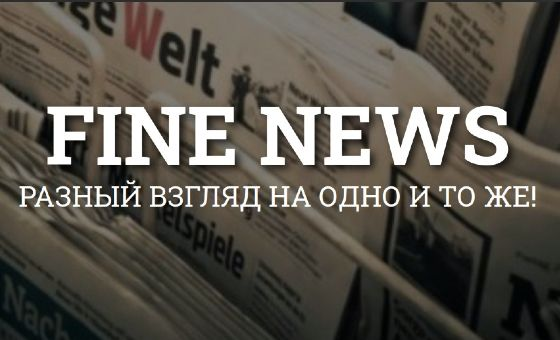 Добавить пресс-релиз на сайт FiNE NEWS