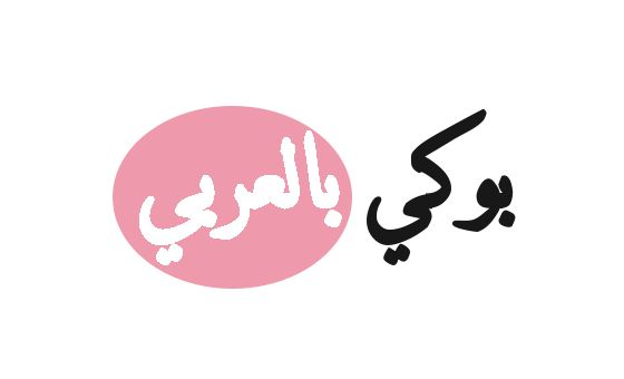 How to submit a press release to Arabicbookshop.info