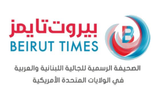 Добавить пресс-релиз на сайт Beirut Times EN