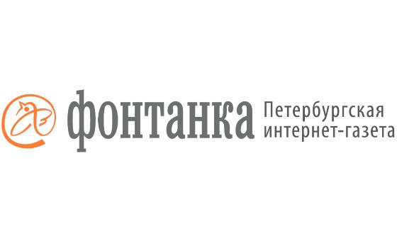 Добавить пресс-релиз на сайт Фонтанка