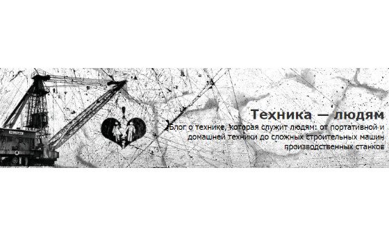How to submit a press release to Tehnika-ludyam.ru