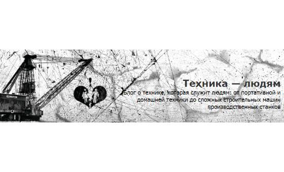 How to submit a press release to Tehnika-ludyam.ru