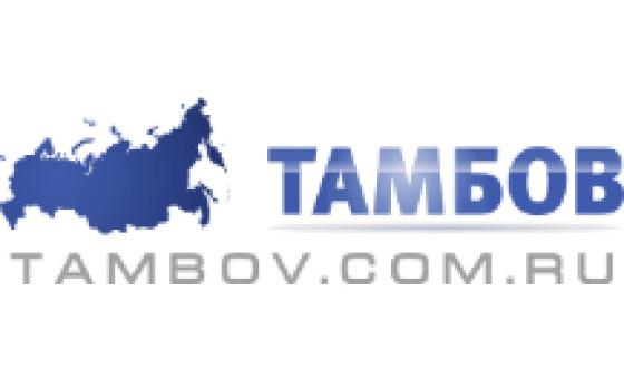 Добавить пресс-релиз на сайт Тамбов