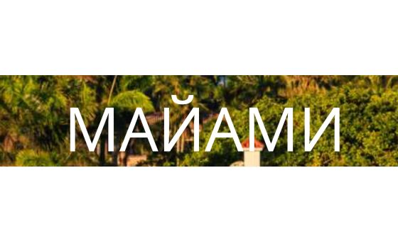 How to submit a press release to Miami.com.ua