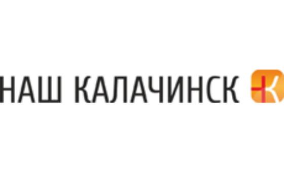 Добавить пресс-релиз на сайт Новости Калачинска сегодня