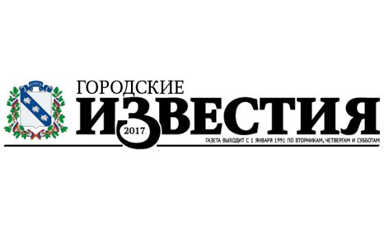 Добавить пресс-релиз на сайт Городские известия