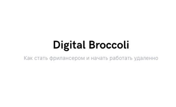 Добавить пресс-релиз на сайт digitalbroccoli.com