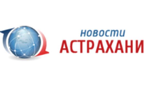 Добавить пресс-релиз на сайт Новости Астрахани