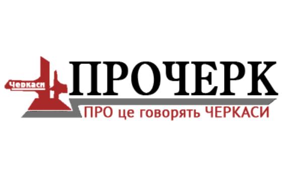 Добавить пресс-релиз на сайт ПРОЧЕРК.інфо