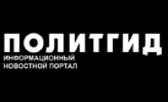 Политгид.рф