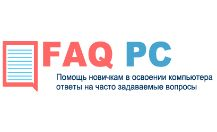 How to submit a press release to Faqpc.ru