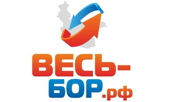Добавить пресс-релиз на сайт Весь-Бор.рф