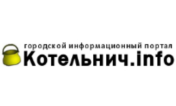 Добавить пресс-релиз на сайт Kotelnich.info