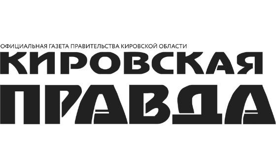 Добавить пресс-релиз на сайт Кировская правда