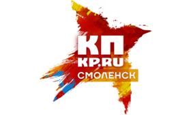 Добавить пресс-релиз на сайт Комсомольская правда — Смоленск