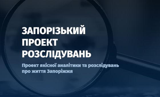 Добавить пресс-релиз на сайт Запорізький проект розслідувань