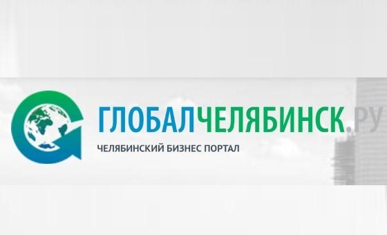 Добавить пресс-релиз на сайт ГлобалЧелябинск.ру