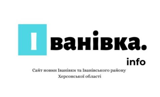 Добавить пресс-релиз на сайт Іванівка.info