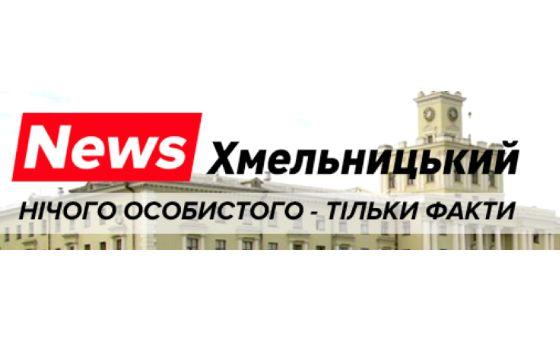Добавить пресс-релиз на сайт Хмельницький News