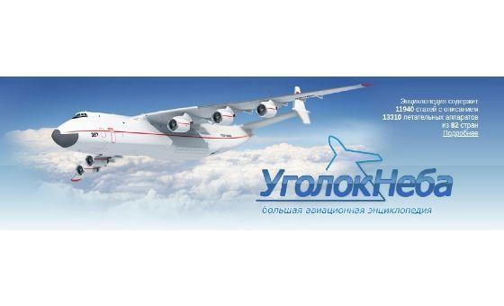Добавить пресс-релиз на сайт Airwar.Ru