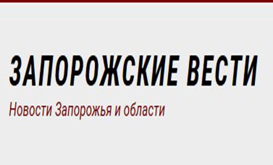 Запорожские вести - добавьте спонсорский пост и расширьте свою аудиторию