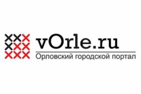 Добавить пресс-релиз на сайт vOrle.ru