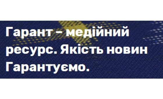 How to submit a press release to Гарант.укр