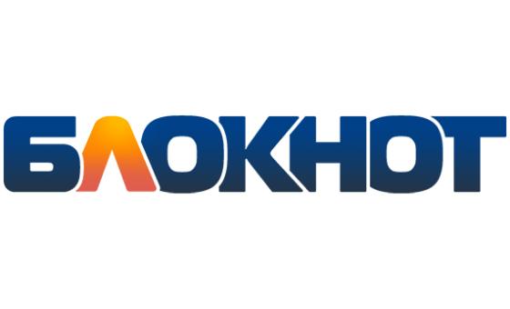 Добавить пресс-релиз на сайт Блокнот Цимлянск