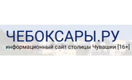 How to submit a press release to Cheboksary.ru
