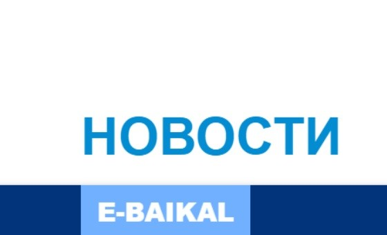 Добавить пресс-релиз на сайт E-baikal.ru