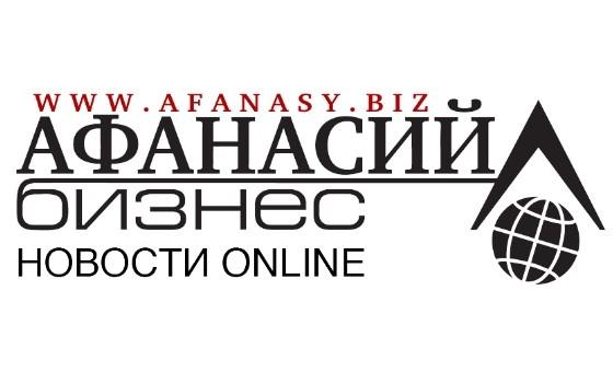 Добавить пресс-релиз на сайт Афанасий-бизнес