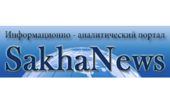 Добавить пресс-релиз на сайт SakhaNews