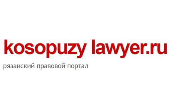 Добавить пресс-релиз на сайт Kosopuzy-lawyer.ru