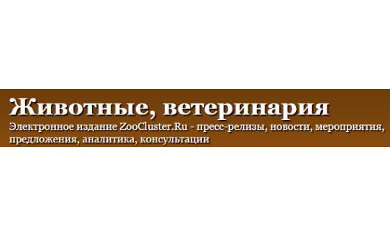 Добавить пресс-релиз на сайт ZooCluster.Ru