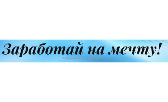 Zarabotainamechty.ru
