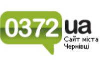 Добавить пресс-релиз на сайт 0372.ua — сайт Черновців