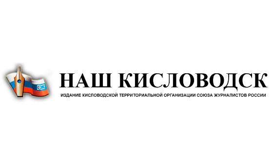 Добавить пресс-релиз на сайт Наш Кисловодск