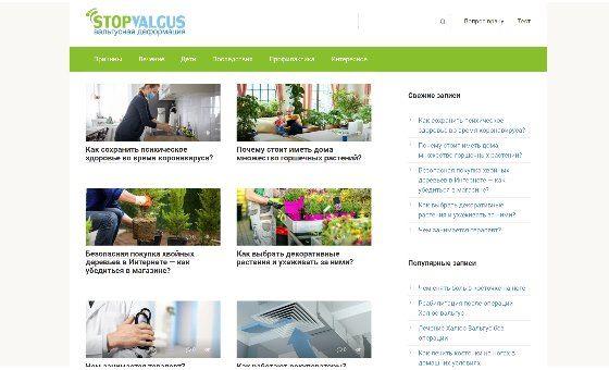 Добавить пресс-релиз на сайт Stopvalgus.ru