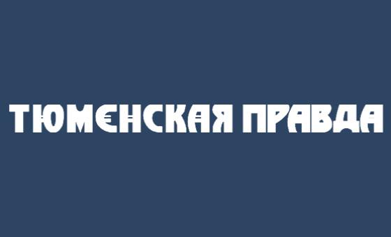 Добавить пресс-релиз на сайт Tyum-pravda.ru