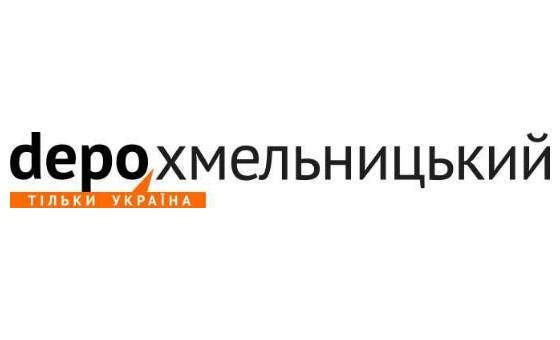 Добавить пресс-релиз на сайт Depo Хмельницкий