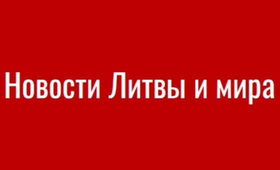 Добавить пресс-релиз на сайт Eurolitva.ru