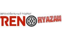 Добавить пресс-релиз на сайт Reno-ryazan.ru