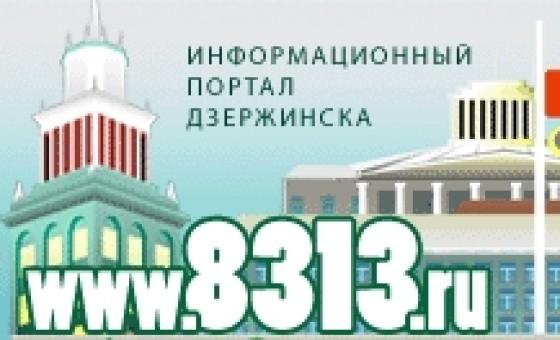 Добавить пресс-релиз на сайт 8313.ru