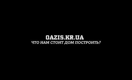 Oazis.kr.ua