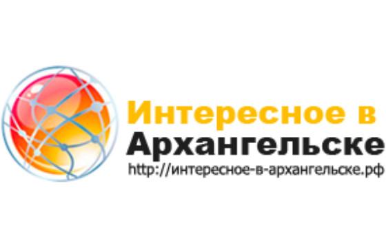 Добавить пресс-релиз на сайт Интересное-в-архангельске.рф
