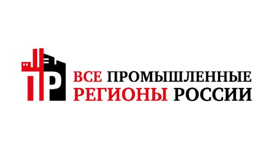 Добавить пресс-релиз на сайт Промышленные регионы России